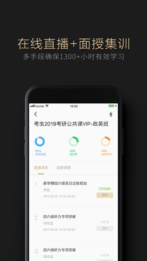 考虫考研VIP官方app手机版图2: