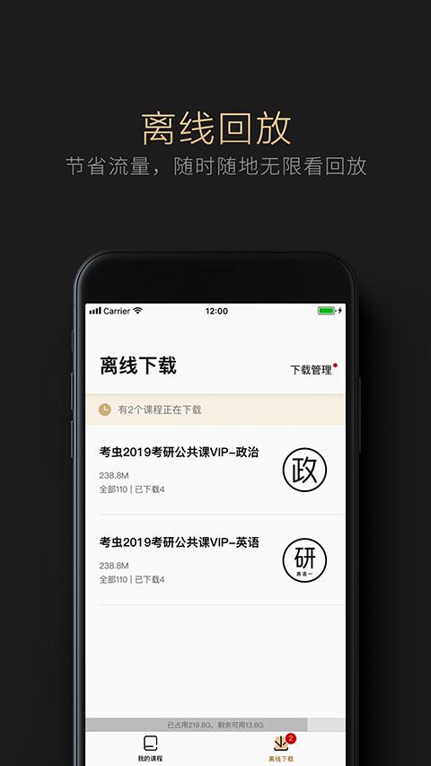 考虫考研VIP官方app手机版图4: