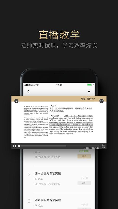 考虫考研VIP官方app手机版图3: