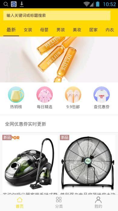 省钱福利购app官方版图片1