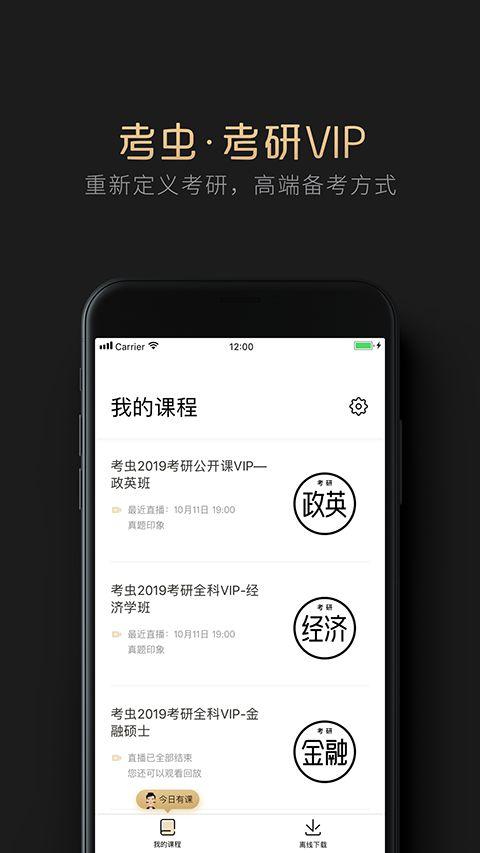 考虫考研VIP官方app手机版图片1