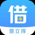 借立得app官方手机版 v1.0.2