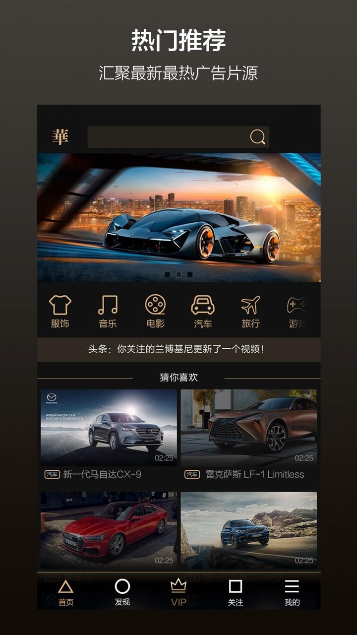 华文头条app官方手机版图1: