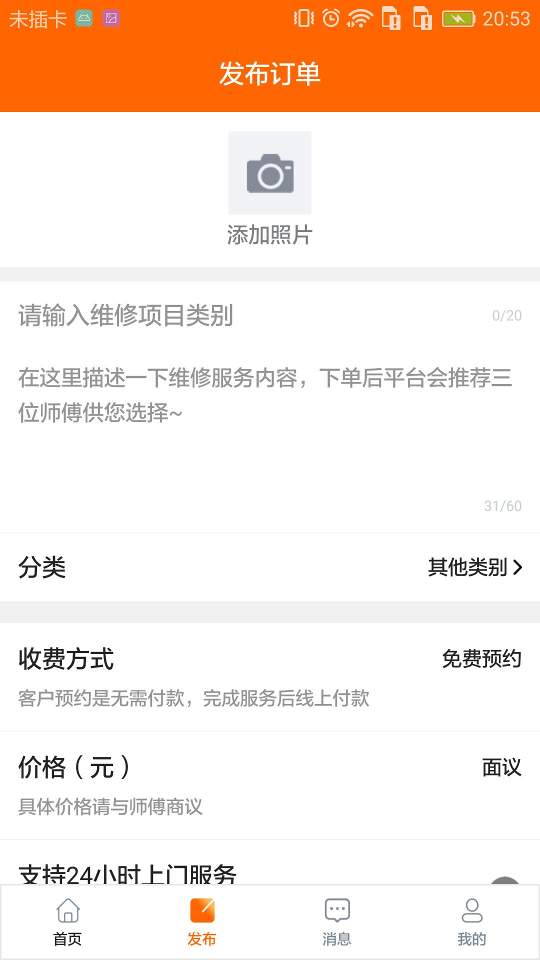 叮咣快修手机版app图2: