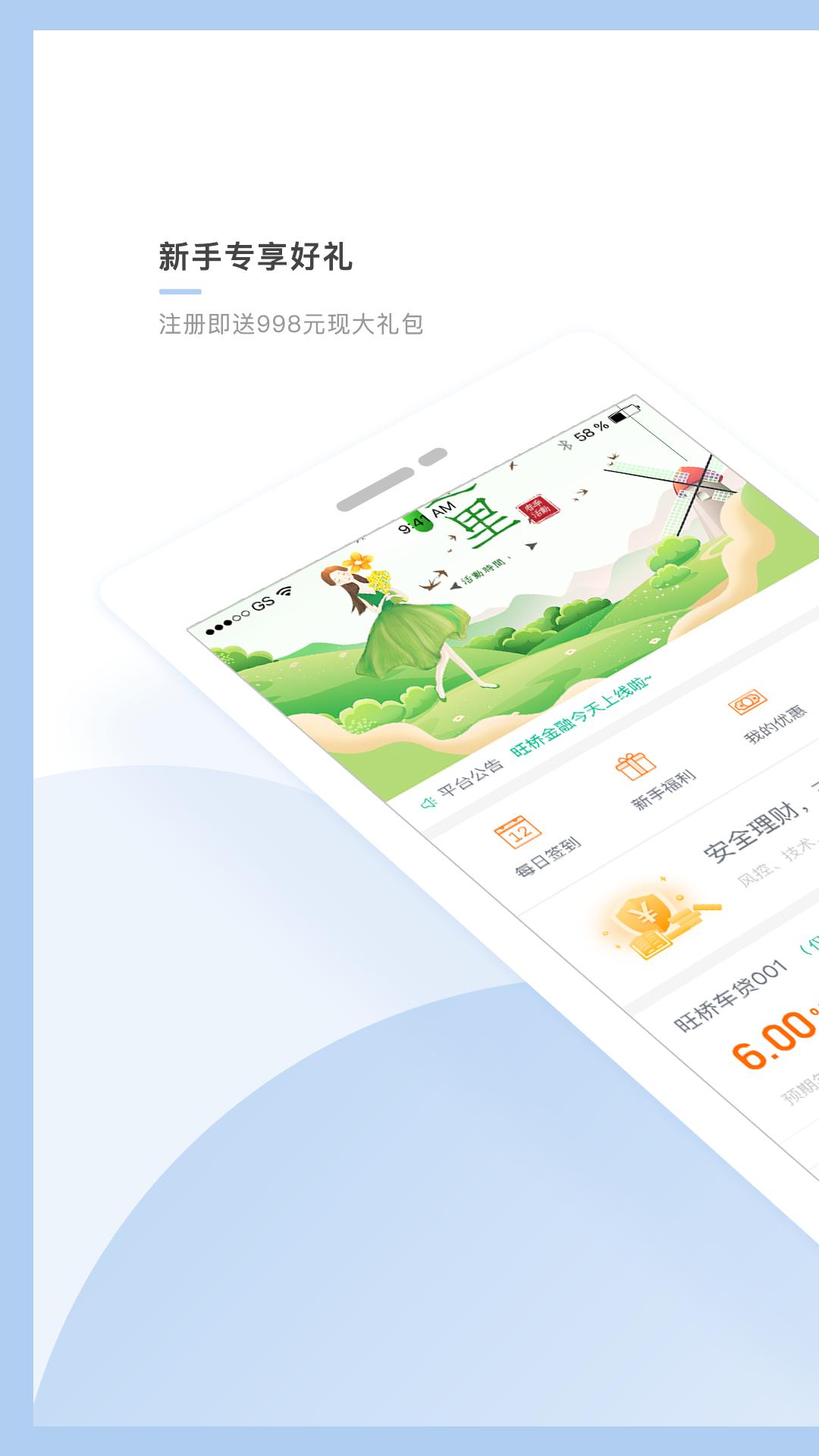 旺桥金融官方版app手机版图1: