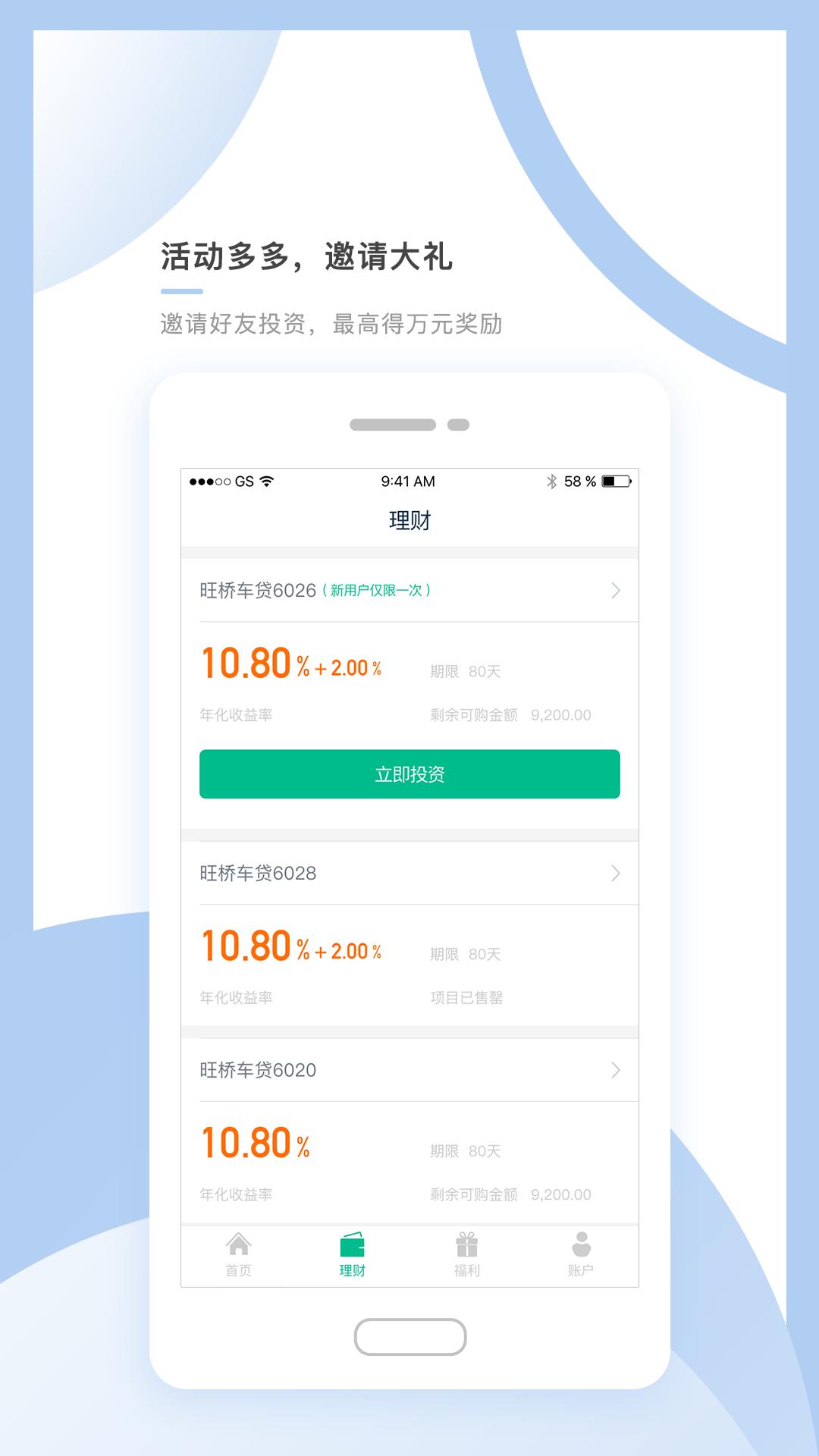 旺桥金融官方版app手机版图4: