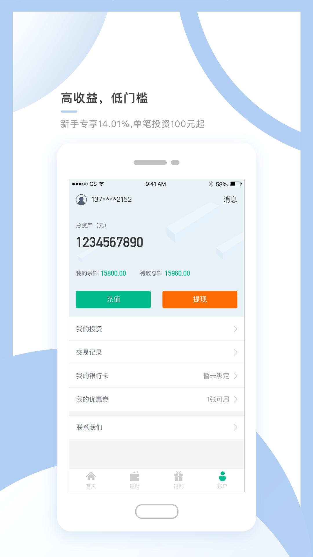 旺桥金融官方版app手机版图3: