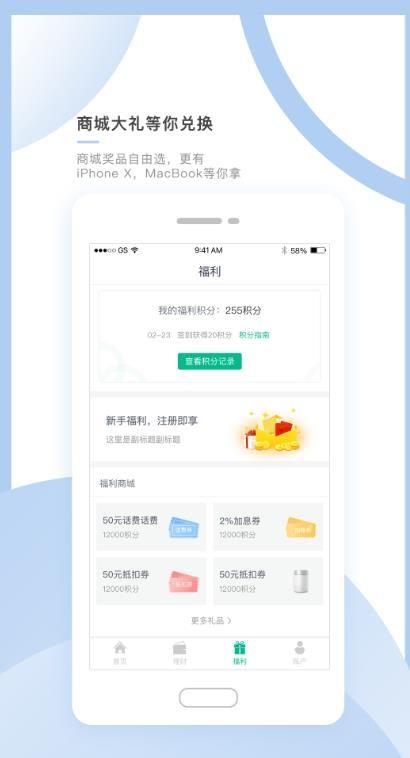旺桥金融官方版app手机版图片1