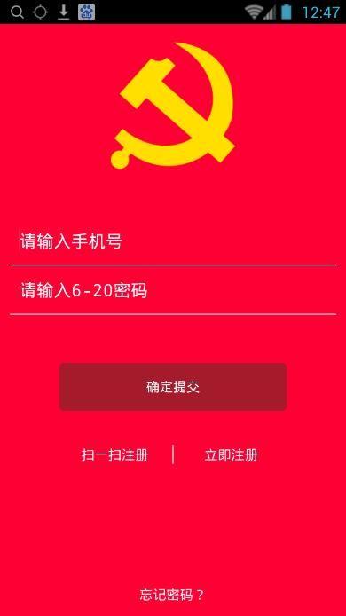 平凉e党建app手机版图2: