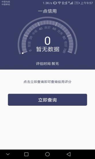一点信用app官方手机版图片1