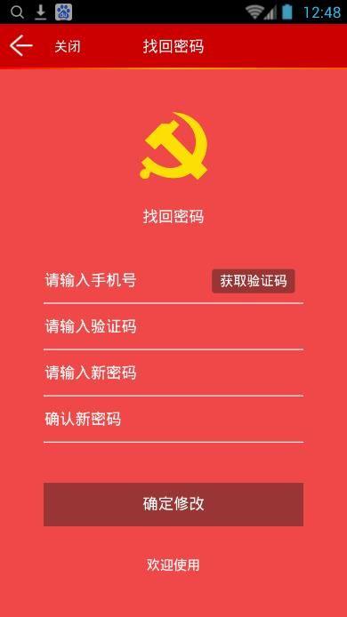 平凉e党建app手机版图1: