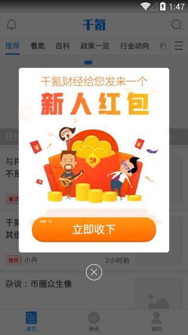 千氪财经app官方版图片1