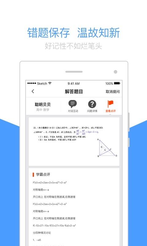 闻题鸟app官方版图4: