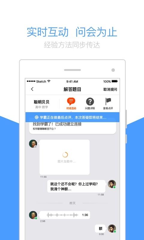 闻题鸟app官方版图3: