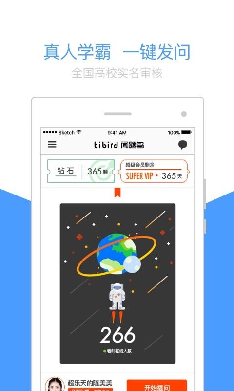 闻题鸟app官方版图2: