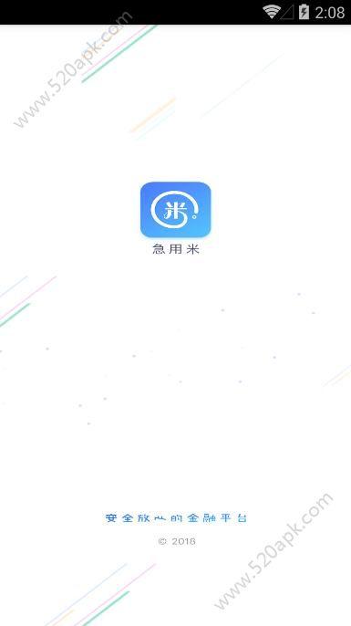 急用米软件app手机版图1:
