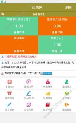 芒果网赚钱软件手机版app  v1.9图1