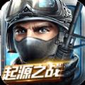 全民枪战2生化灾变官方最新版本下载 v3.13.2