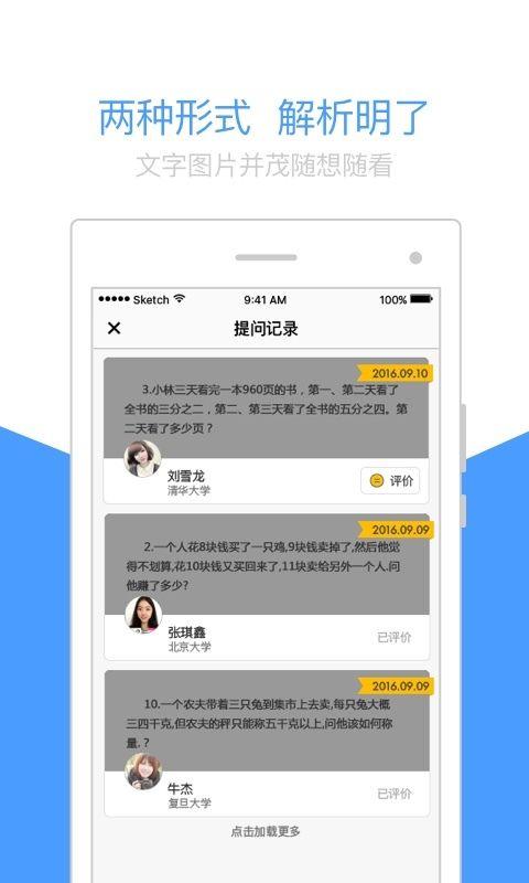 闻题鸟app官方版图片1