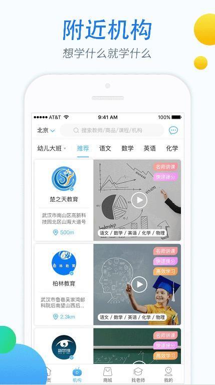 学训宝官方app手机版图片1