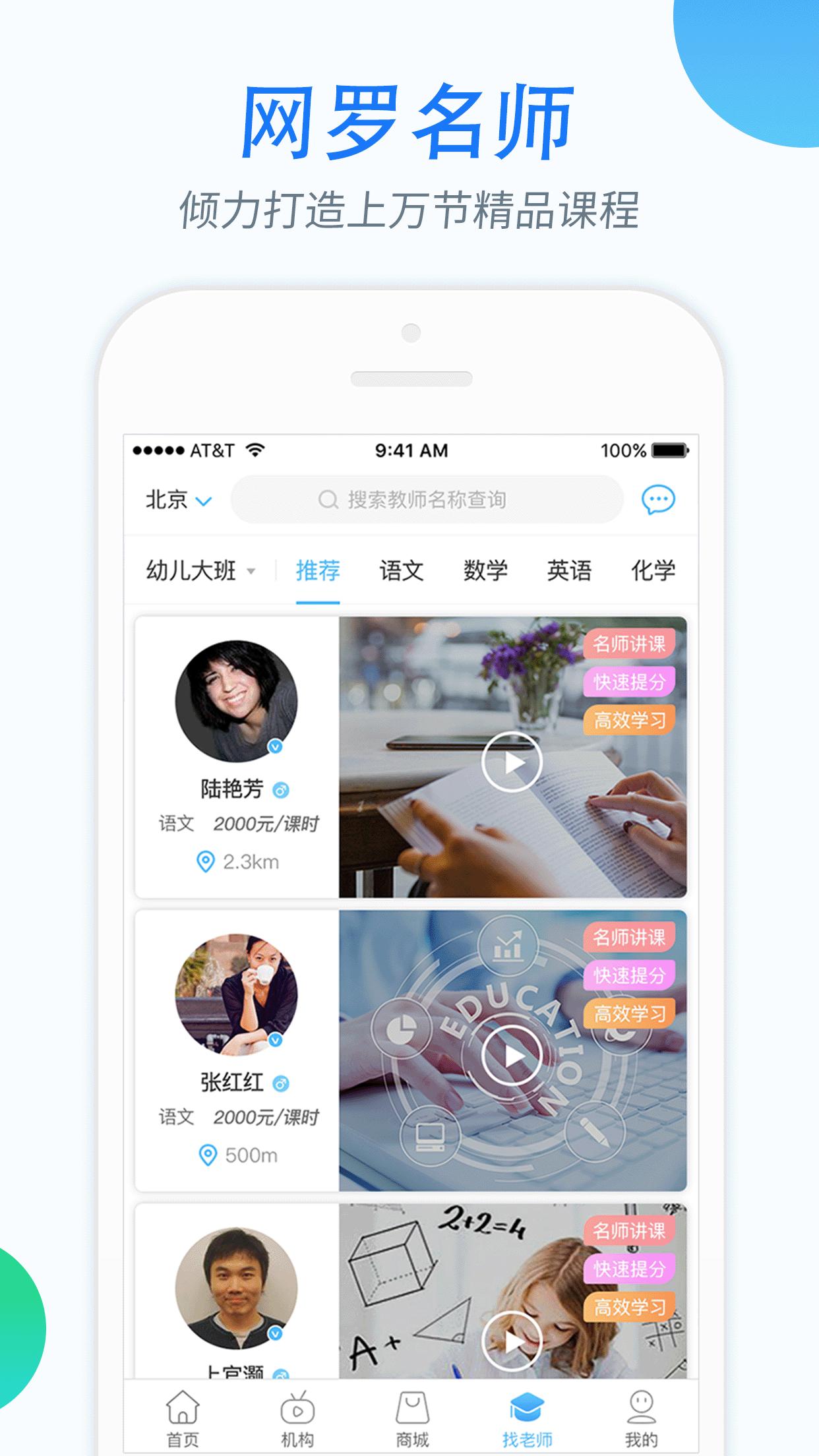 学训宝官方app手机版  v4.0图2