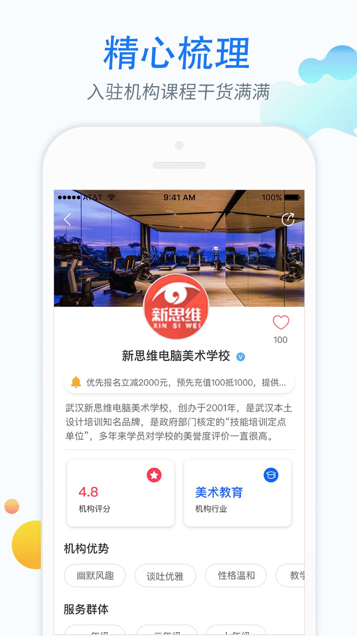 学训宝官方app手机版  v4.0图1