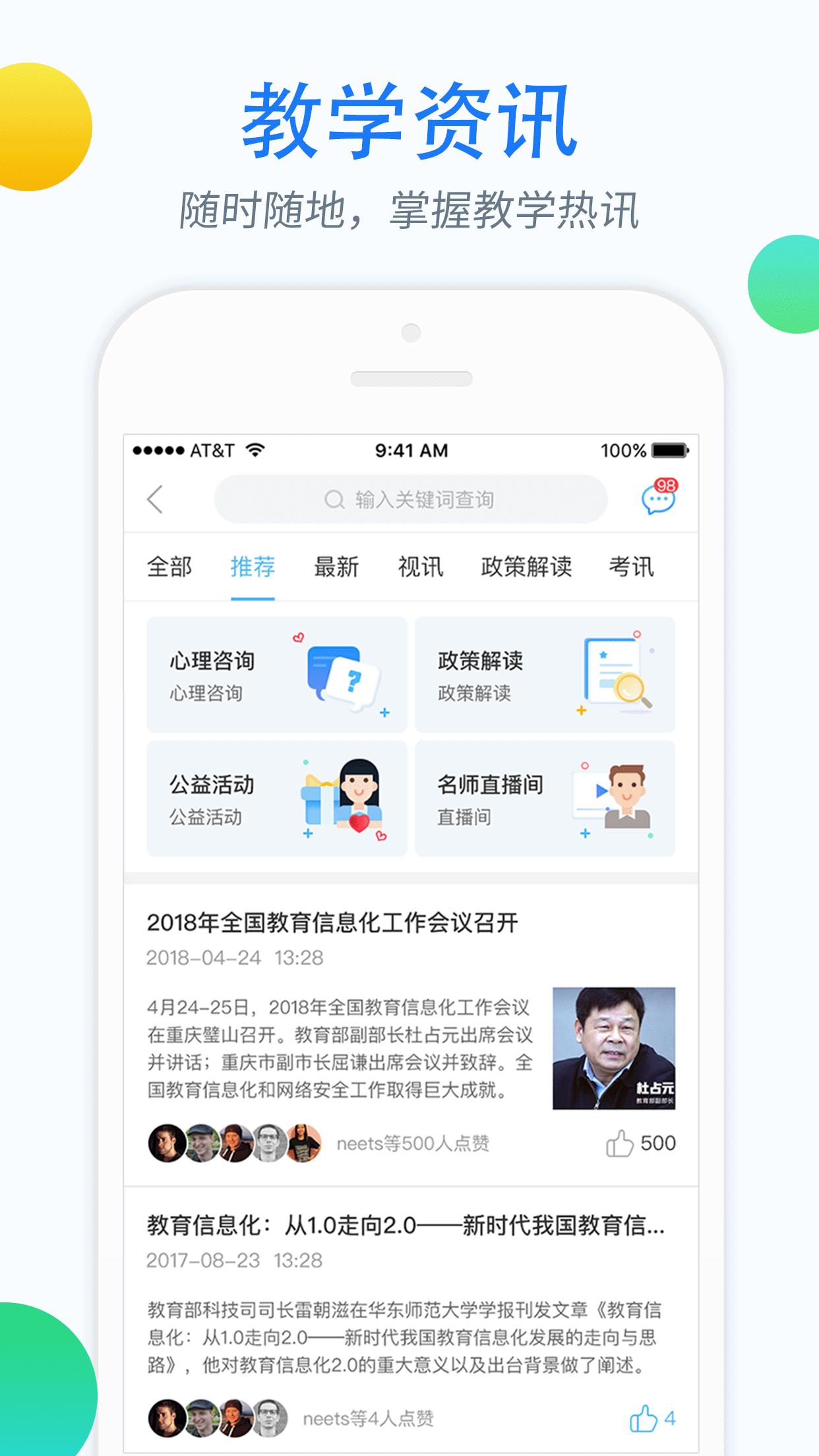 学训宝官方app手机版图片2