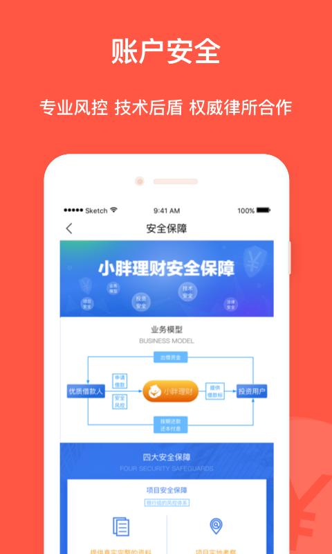 小胖理财官方app手机版  v1.0.1图3