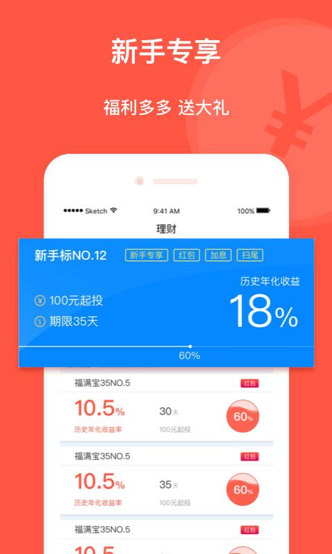 小胖理财官方app手机版  v1.0.1图1