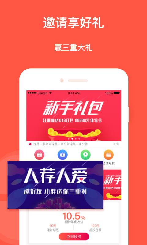 小胖理财官方app手机版  v1.0.1图2