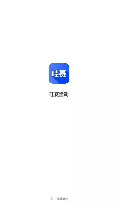 哇赛运动手机版app图片1