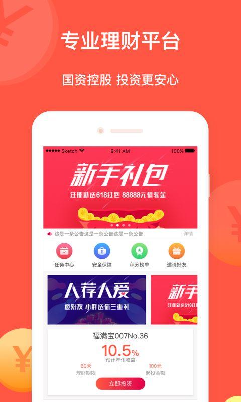 小胖理财官方app手机版图片1