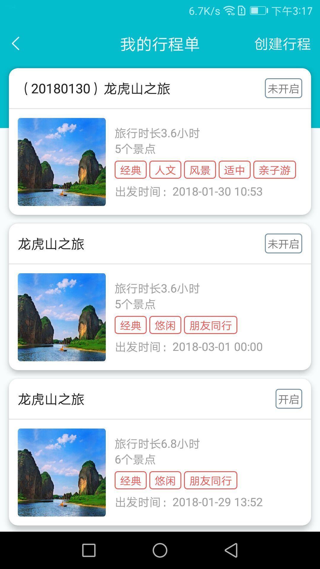绎景通官方手机版app图2: