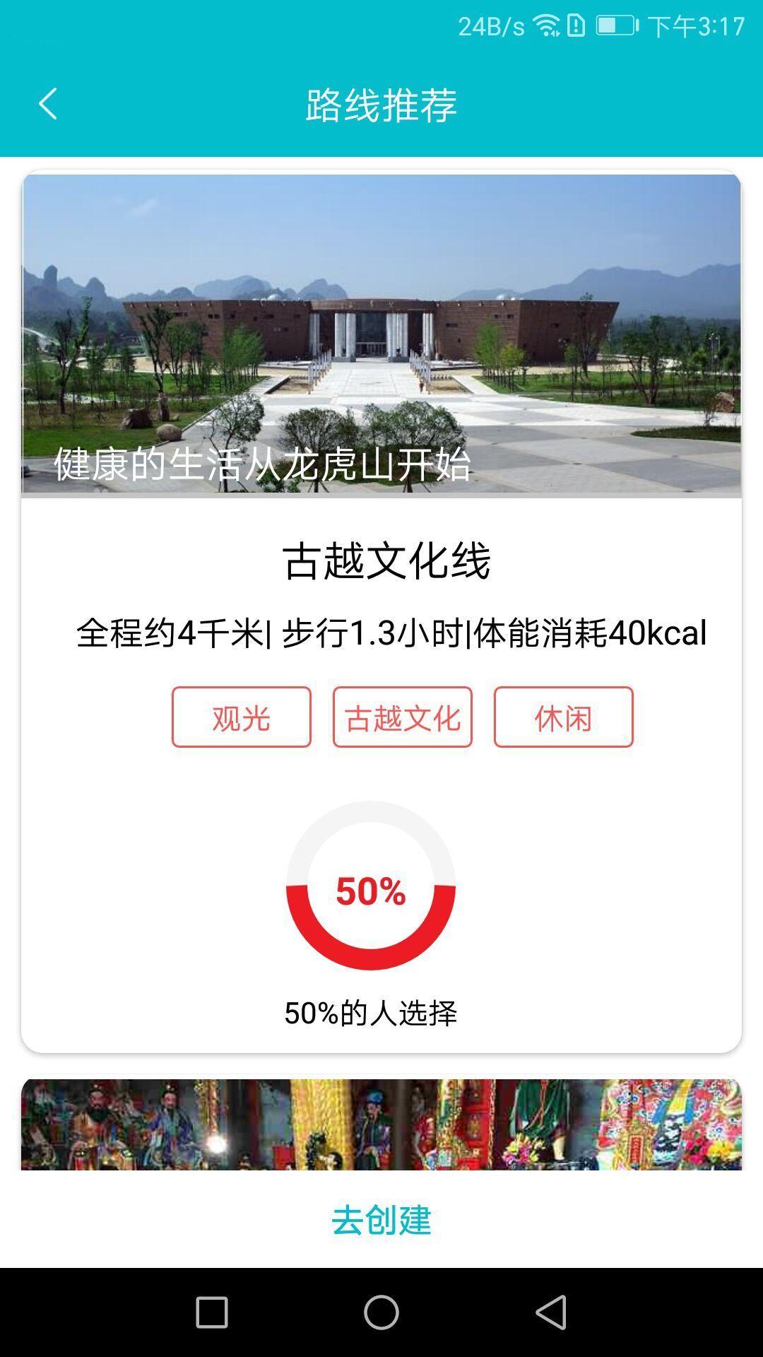 绎景通官方手机版app图1: