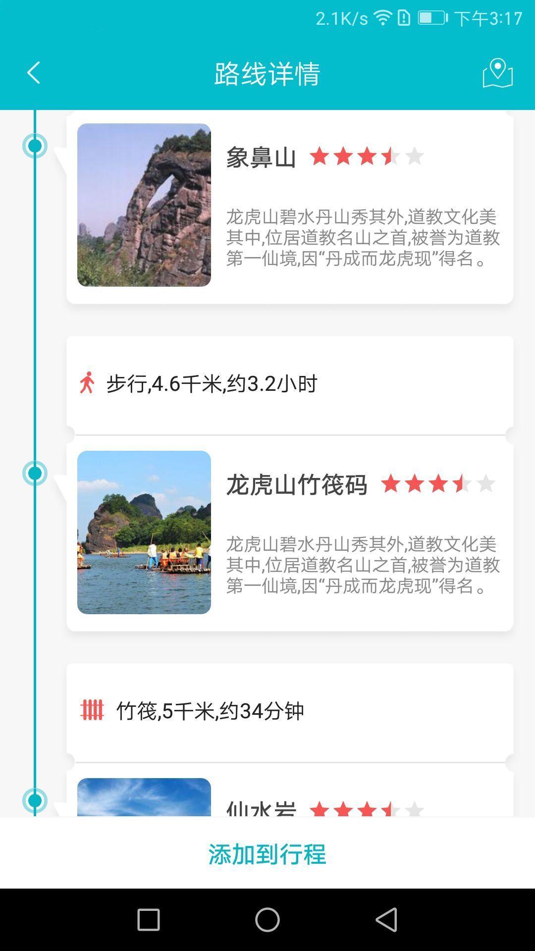 绎景通官方手机版app图4: