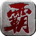 中州霸业百度版