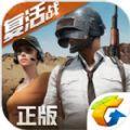 绝境求生大逃杀56net必赢客户端官方国服中文版下载 v1.0.10.1.0