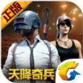 绝地求生刺激战场幽灵城官方下载必赢亚洲56.net手机版版 v0.8.6