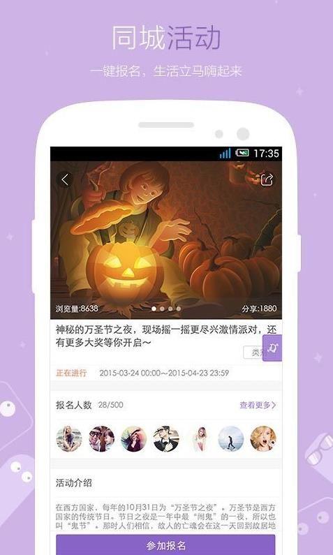 魔线社交app手机版图片1