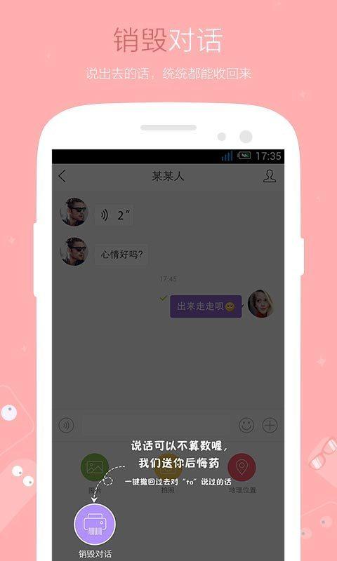 魔线社交app手机版  v3.0.6图3
