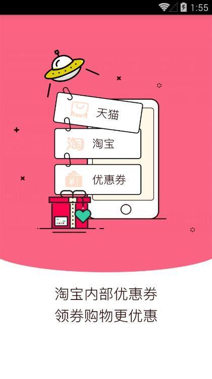 星实惠app手机版图片1