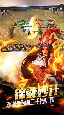 軒轅三國手游官方下載安卓版圖片2