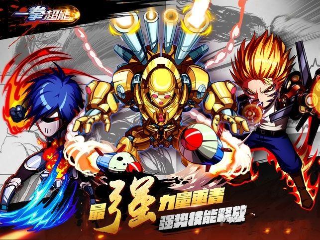 一拳超能官方网站下载正版手游图片2