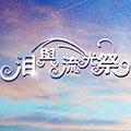 泪与流光祭腾讯官方网站下载最新正式版 v1.0