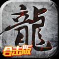 传世复古版手机游戏官方安卓版 v3.31