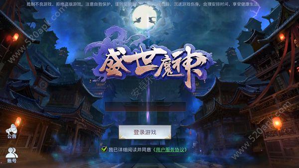 盛世魔神官方网站下载正版手机游戏图片1