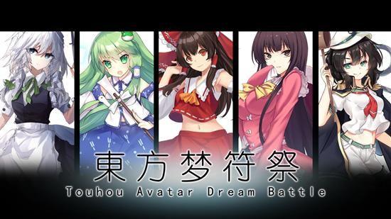 东方梦符祭DOTA2爆款RPG手机安卓版图片1