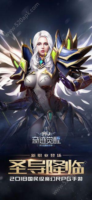 腾讯奇迹觉醒官方网站游戏安卓版图1: