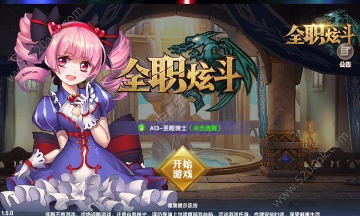 全职炫斗游戏官方网站下载最新版图3: