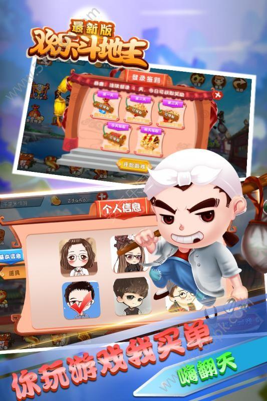 欢快逗地主手游官网下载最新安卓版图1: